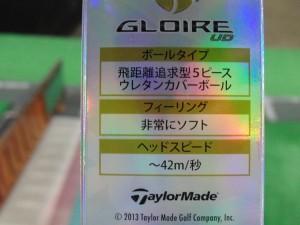 gloire ball (2)