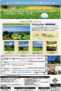 宮古島ゴルフツアー開催のお知らせ