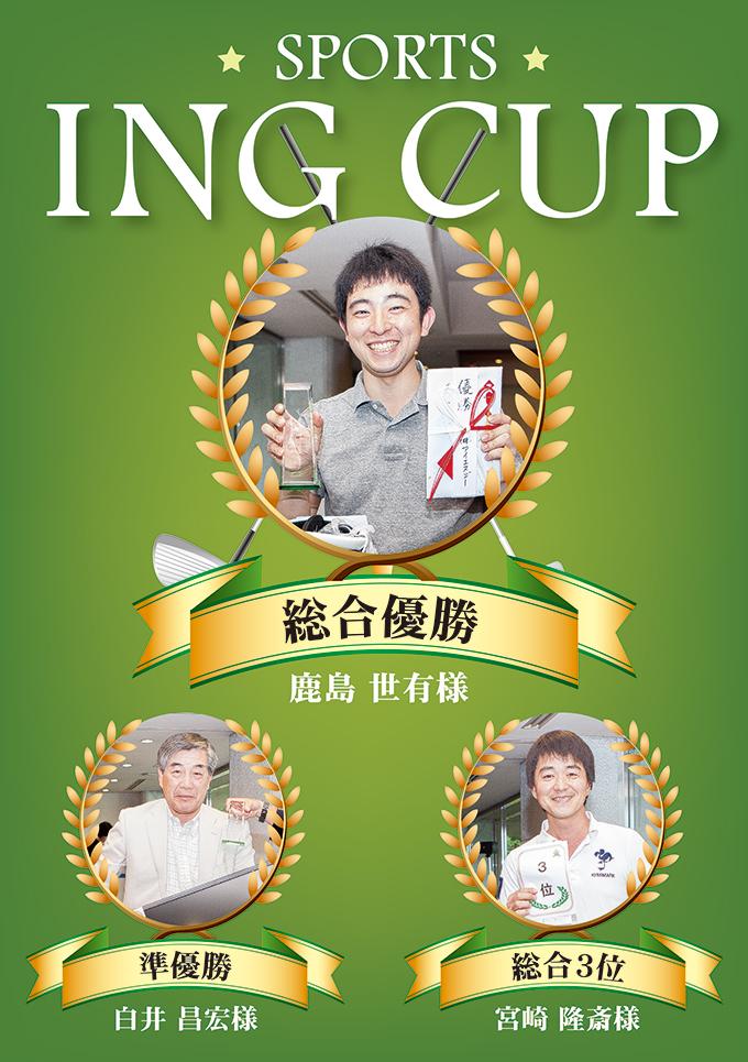 25周年記念スポーツINGカップ