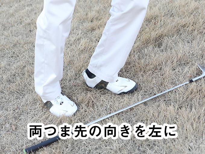 お役立ちレッスン「左足上がりのライでクラブヘッドが地面に刺さる」