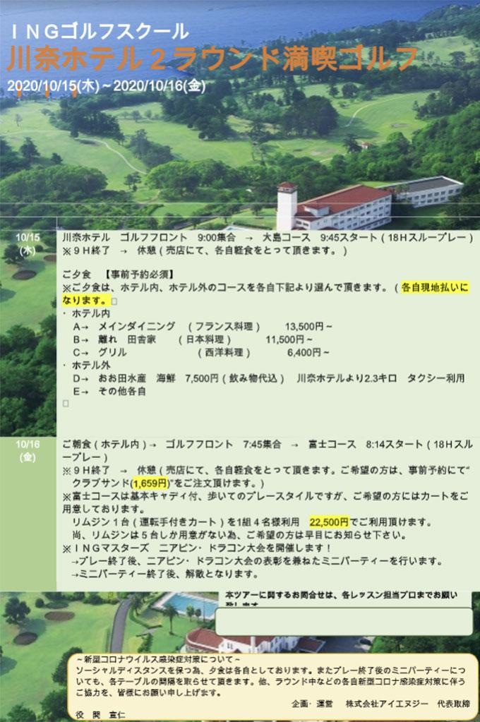 川奈ゴルフ2ラウンド満喫ゴルフ
